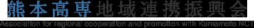 熊本高専地域連携振興会